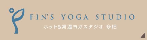 A to Z ホット&常温ヨガスタジオ高松市多肥に7月末OPEN