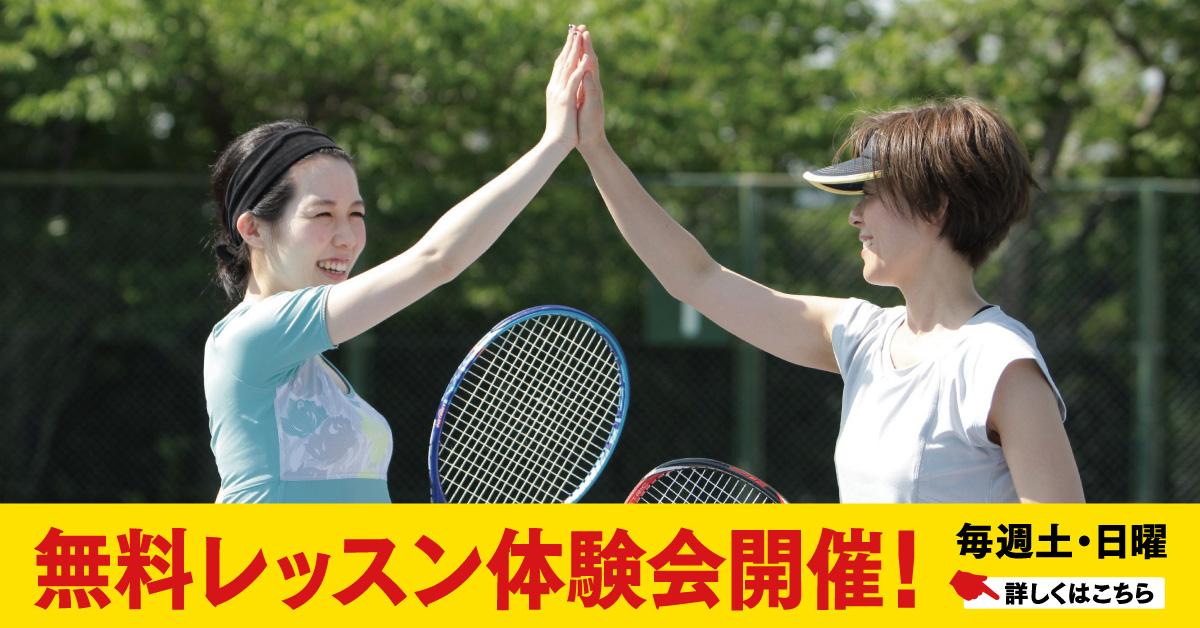 テニスを通じて幸せになれる 大切な第3の居場所
