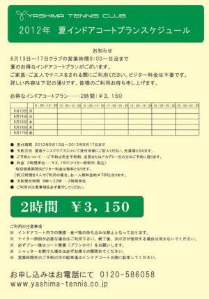 indoor-510x727