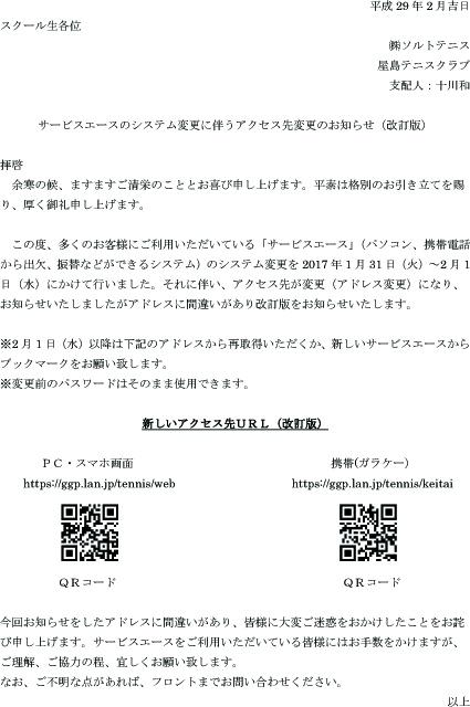サービスエース改訂版のコピー