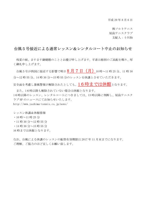 台風による休館のコピー