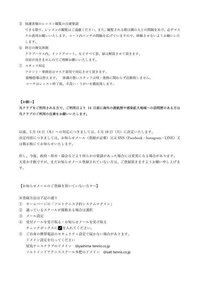 臨時休業明けの営業方法(屋島)2