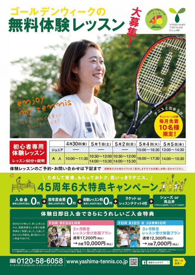 2021_tennisflyer入稿用表